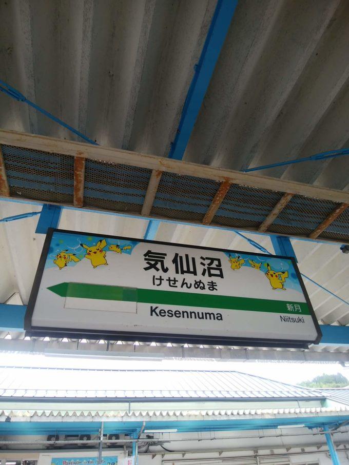 気仙沼駅 次の駅が消されている駅名看板