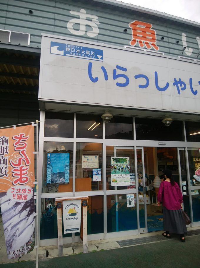 気仙沼 お魚市場入口