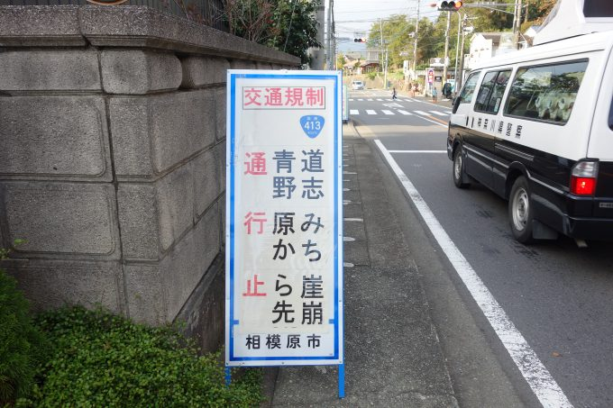 東京オリンピックロードレースコース|道志みちが土砂崩れ通行止めだった裏話