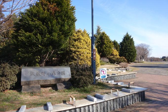2020東京オリンピックロードレース スタート地点 武蔵野の森公園(碑)