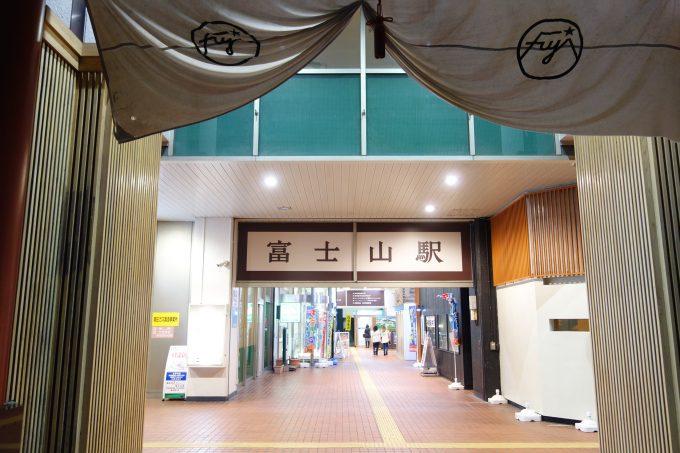富士急行線 富士山駅
