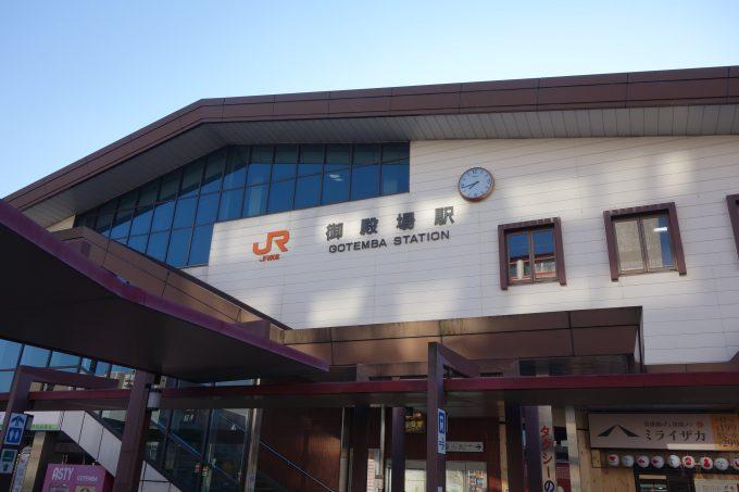富士山一周の基点 御殿場駅