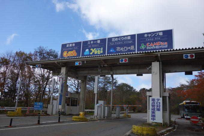 2020東京オリンピックロードレースコース 南富士エバーグリーンライン 料金所