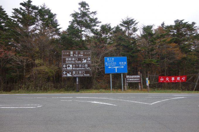 2020東京オリンピックロードレースコースの最高地点 南富士エバーグリーンラインと富士山スカイラインの合流交差点