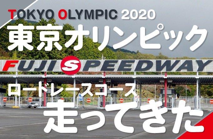 2020東京オリンピック ロードレースコース アイキャッチ