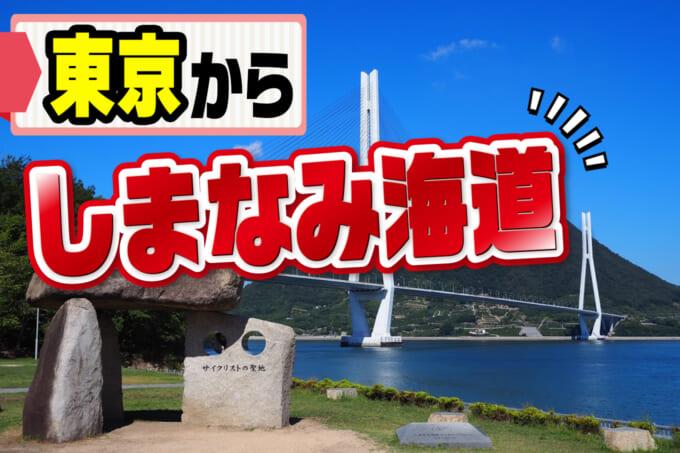 「東京からしまなみ海道」行きかたは?日帰りサイクリングもできる時間を組んでみた
