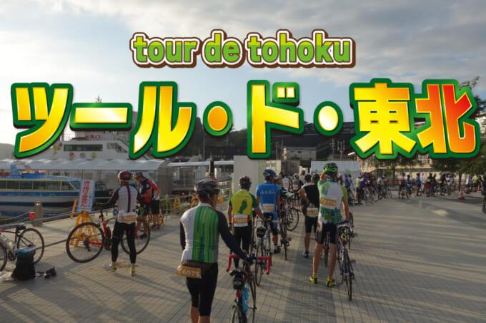 【ツールド東北】参加レポート|気仙沼‐石巻100km 気仙沼ワンウェイフォンド走ってきた!