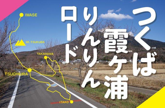 【つくば霞ヶ浦りんりんロード】自転車でつくば+霞ヶ浦180㎞サイクリング走ってきた!