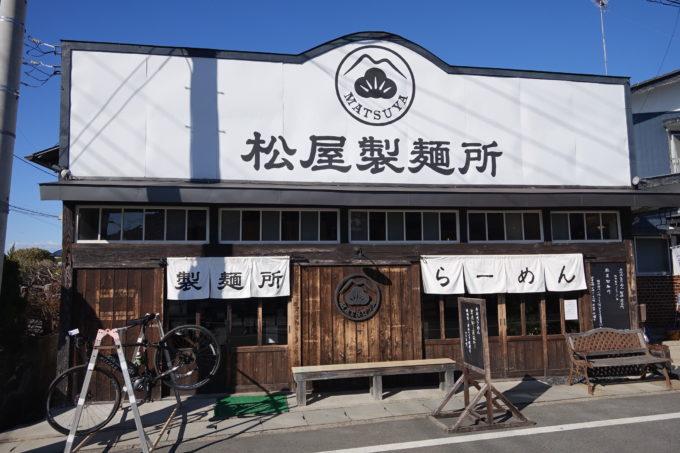 つくばりんりんロード 筑波休憩所のラーメン屋 松屋製麺所