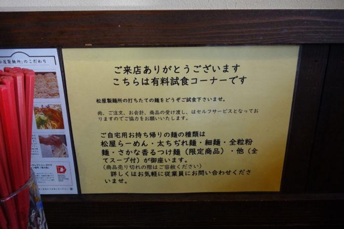 つくばりんりんロード 松屋製麺所の有料試食コーナー案内文