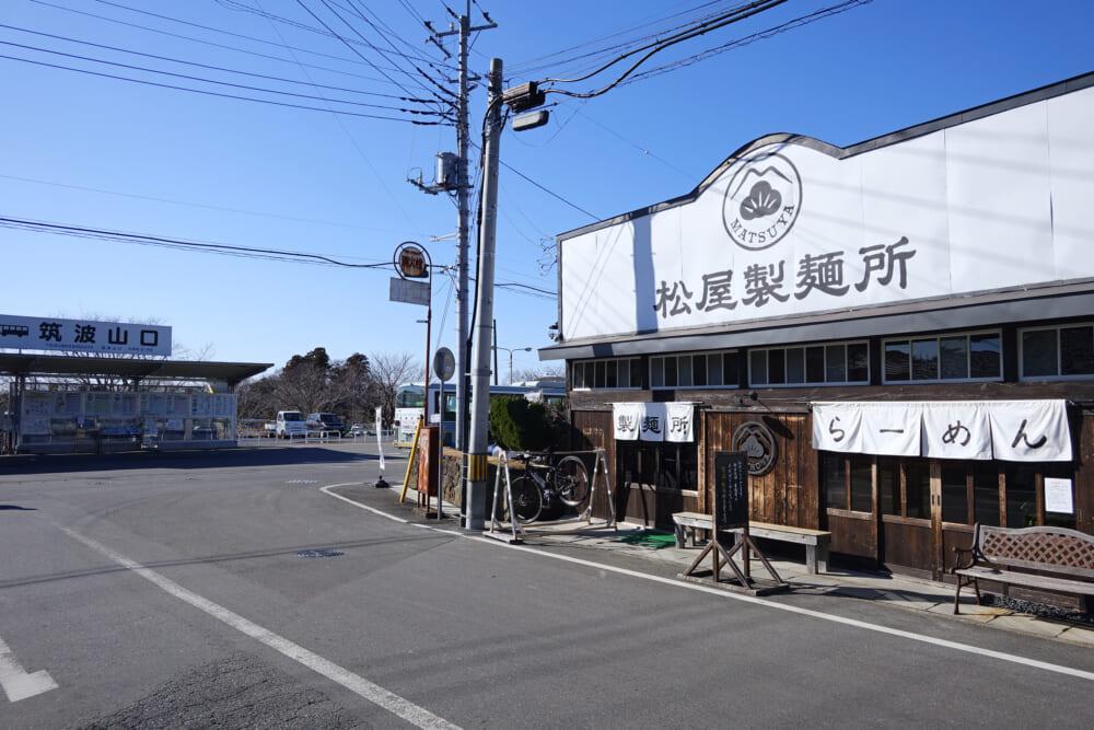 つくばりんりんロード 筑波休憩所近くのラーメン屋 松屋製麺所