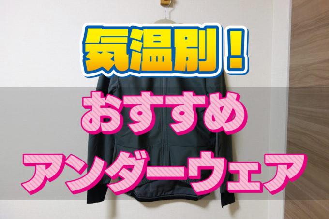 【気温別に解説!】ロードバイクのアンダーウェア(インナー)7選
