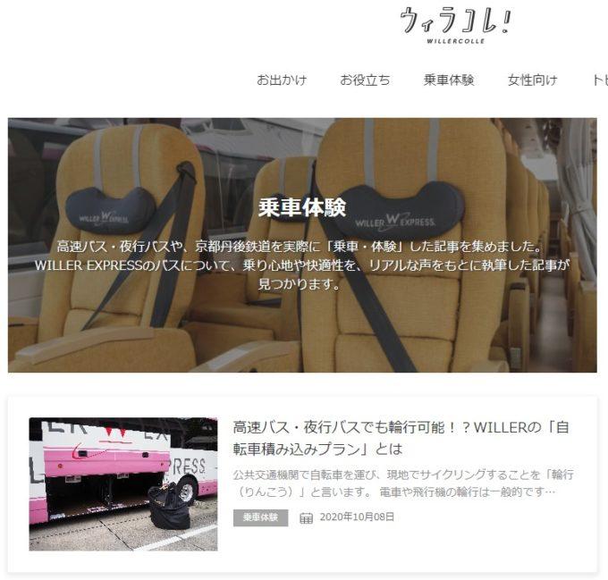 高速バスのウィラートラベルオウンドメディア「ウィラコレ」イメージ
