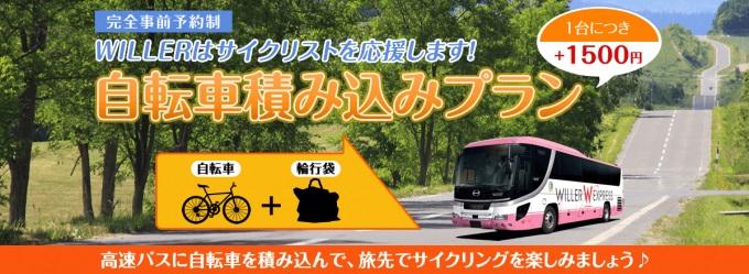 【バス輪行】自転車を積み込める高速バス&路線バスを調べてみた