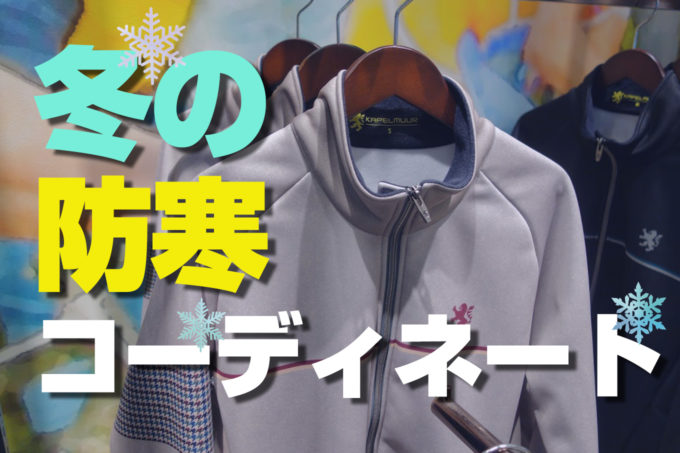 【ロードバイクの冬用おすすめサイクルウェア】防寒はこんな服装で!