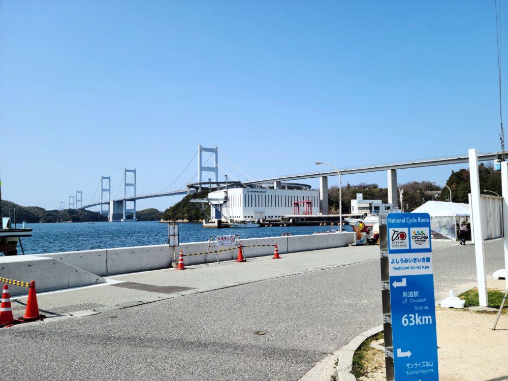 しまなみ海道大島 よしうみいきいき館から見る来島海峡大橋