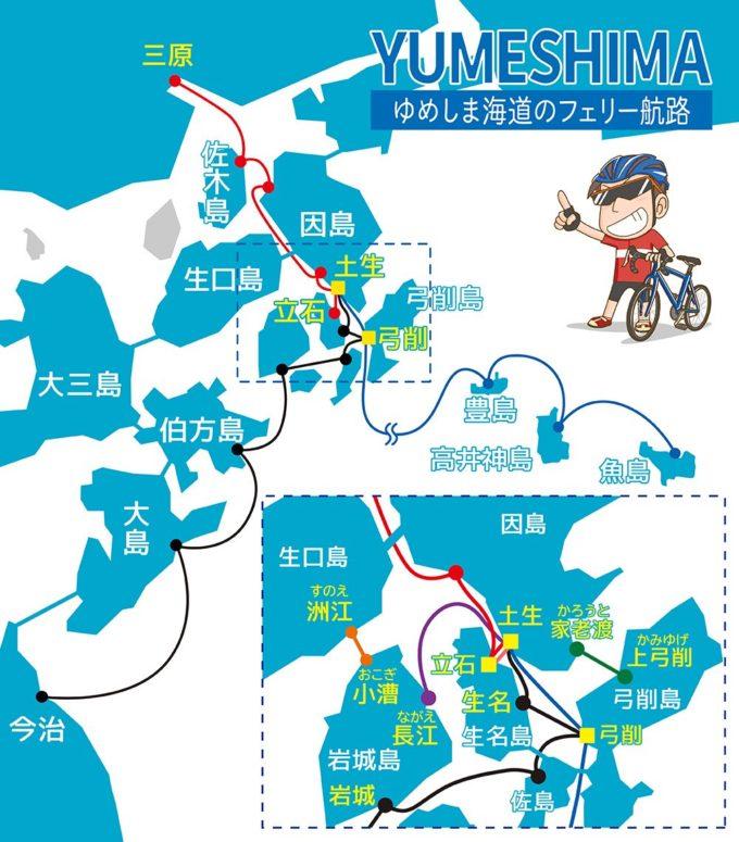 【ゆめしま海道への行きかた】フェリー航路でのアクセス方法を解説