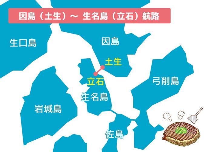 ゆめしま海道のフェリー 因島(土生)~生名島(立石)航路マップ