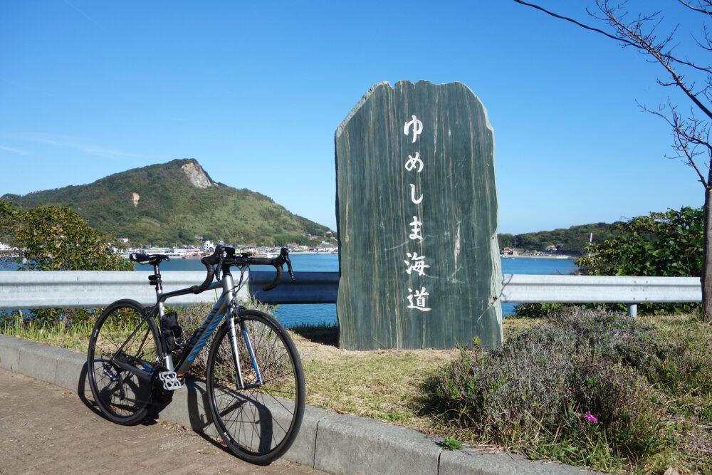佐島にあるゆめしま海道の碑